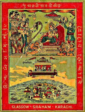 the mythology behind vimanasana airplane pose